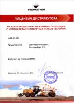 Лицензия дистрибутора