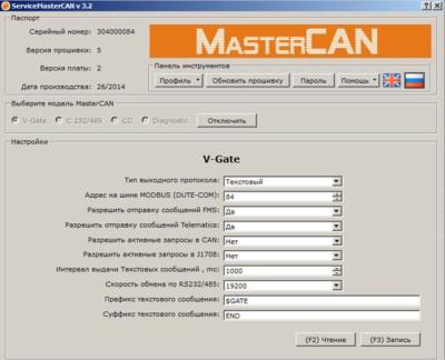 Настройка выходного интерфейса MasterCAN V-GATE осуществляется с помощью сервисного комплекта SK MasterCAN.