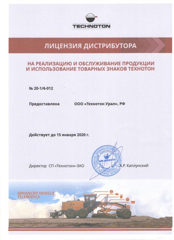 Лицензия Дистрибьютера 2019, Технотон-Урал